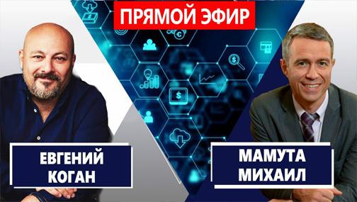 Объявление относительно сегодняшнего эфира с Михаилом Валерьевичем Мамутой