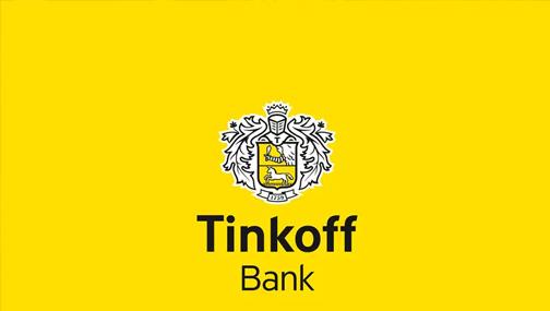 Смотрю на финансовые результаты Tinkoff