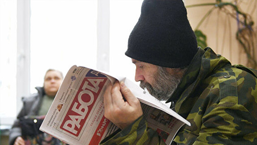 Росстат очень порадовал данными по безработице