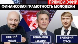 Финансовая грамотность. Биткоган. Евгений Коган, Вениамин Каганов, Григорий Гуров