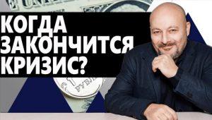 Когда в России закончится кризис?