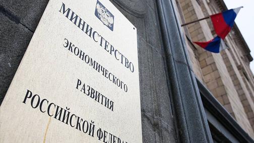 В Минэкономразвития представили новую инициативу по увеличению инвестиций в  экономику