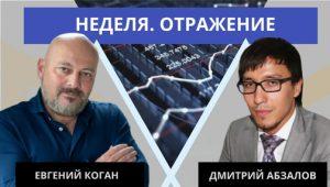 «Неделя. Отражение». Диалог с Дмитрием Абзаловым продолжается