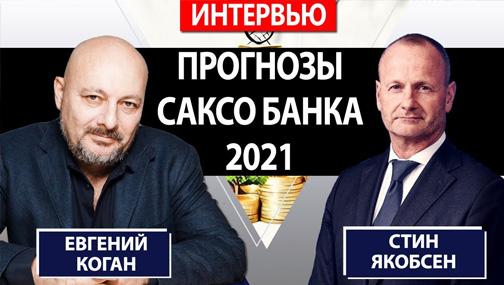 Саксо Банк. Евгений Коган - интервью на ютубе