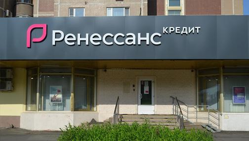 Разместил рублевые облигации КБ «Ренессанс Кредит» БО-04