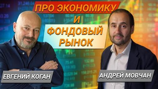 Евгений Коган и Андрей Мовчан – первый обстоятельный разговор в видео-формате