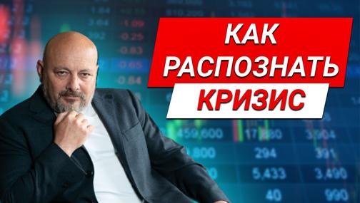 Как распознать финансовый кризис