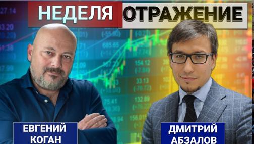 «Неделя. Отражение». Байден, протесты, AstraZeneca, рубль, ИП, Навальный