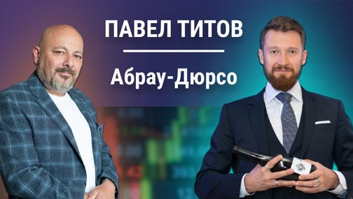 Разговор с Павлом Титовым, Президентом ГК «Абрау-Дюрсо»