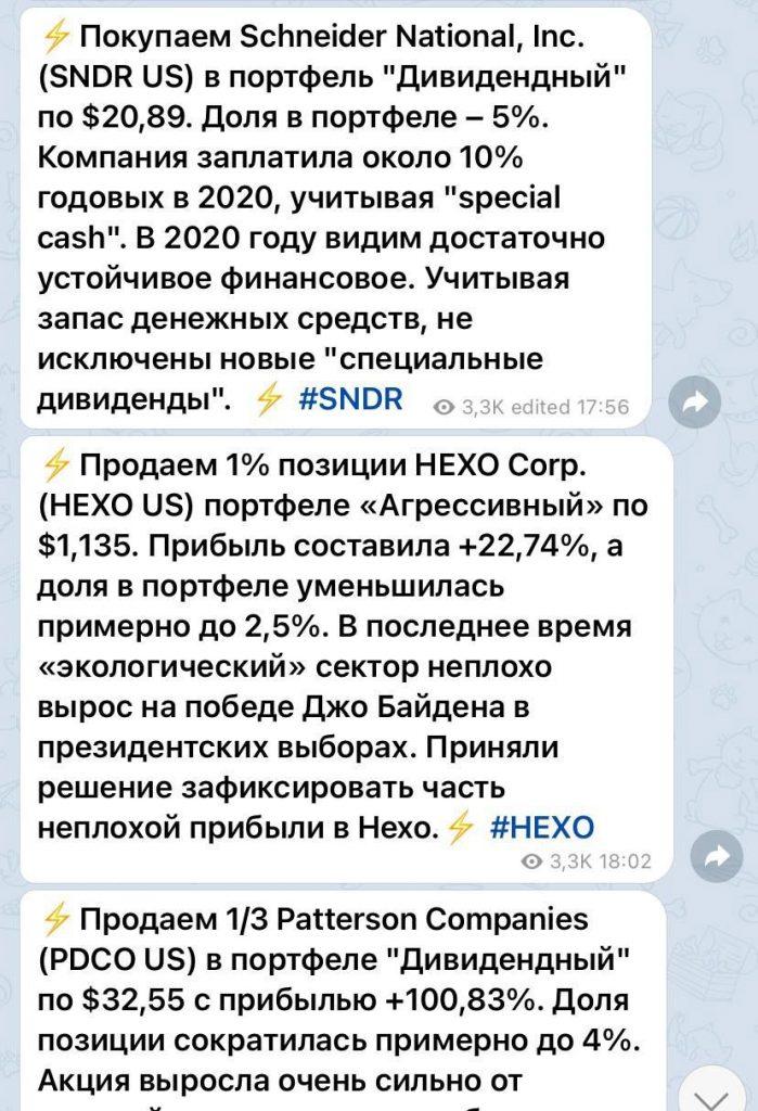 Пуш-сообщения, сделки онлайн