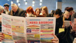 Биржа вакансия - безработица в России