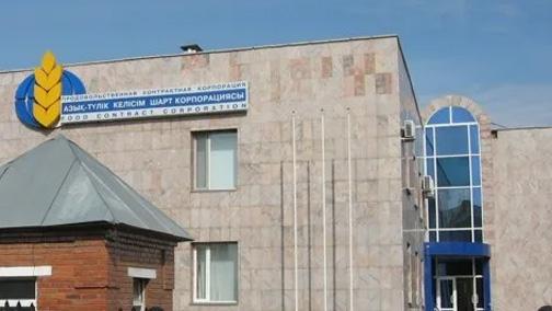 Государственная Казахстанская НК Продкорпорация