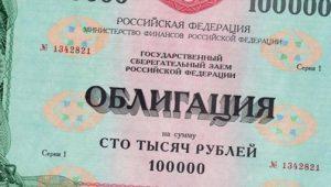 ОФЗ облигации