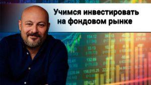 Марафон Учимся инвестировать на российском фондовом рынке