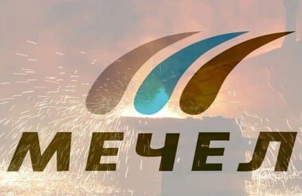 Мечел (MTLR RX) опубликовал сильные финансовые результаты за 2 квартал 2021 г.