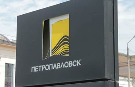 Рост акций Petropavlovsk – аналитика и прогнозы