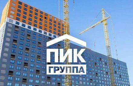 Акции компании «ПИК» (PIKK RX) – одни из самых недооцененных в секторе. Стоит ли инвестировать?
