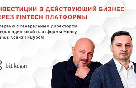 📺Интервью с генеральным директором краудлендинговой платформы Money Friends Ксёнз Тимуром