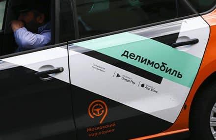 IPO российских компаний: «Делимобиль»