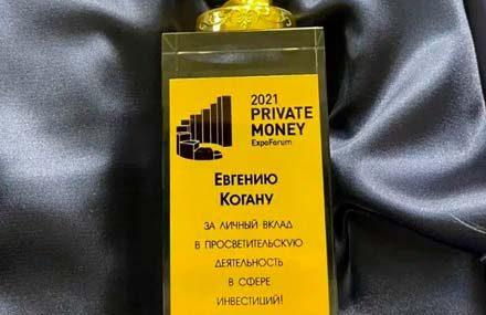 Private Money 2021 наградил профессора Высшей школы экономики Когана Евгения Борисовича